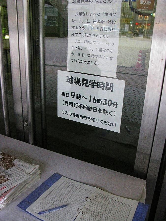 20090213_290.jpg