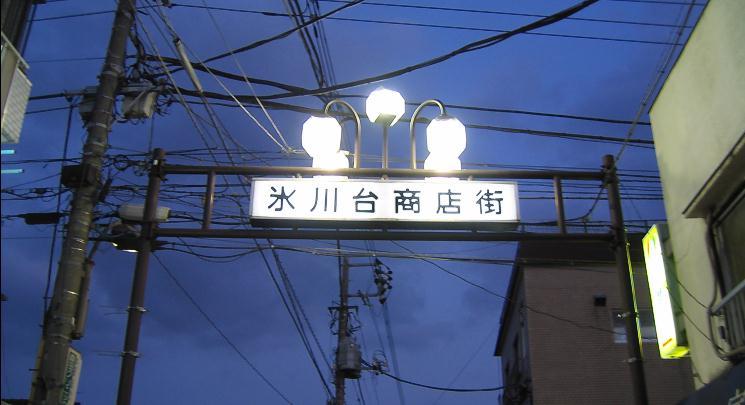 ミートショップアライ2004 (3)
