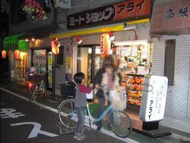 ミートショップアライ2004 (4)