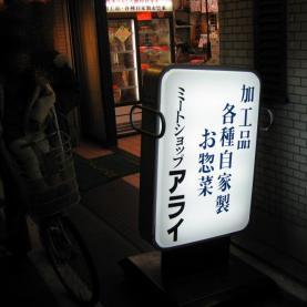 ミートショップアライ2004 (6)