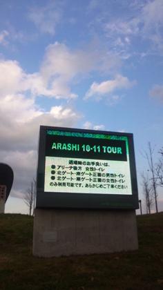 看板嵐ツアー札幌
