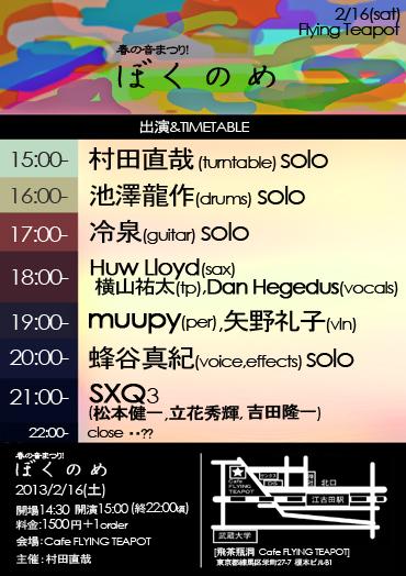 bokunome-130216-timetable.jpg