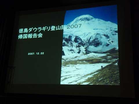 1-2007-12-22-19-30-houkokukai.jpg