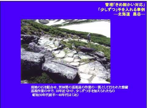 10-kurodake-1.jpg