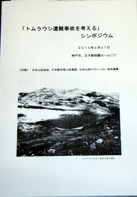 トムラウシの遭難シンポジウウム資料