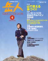 3-gakujin200804-160.jpg