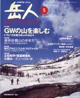 5-gakujin200805_160.jpg