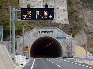京上トンネル開通