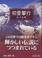 7-matumoto2002_160.jpg