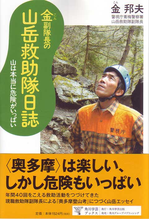 7-okutama_480-1.jpg
