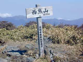 nisikuma-2001-2.jpg