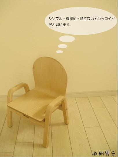 kids-chair2.jpg