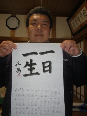 譖ク蛻昴a+029_convert_20130129112636