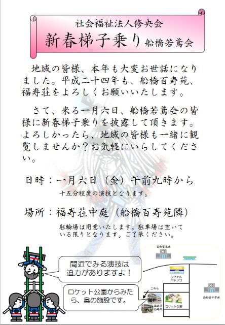 新春梯子のりポスター