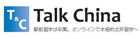 中国語会話-TalkChinaの講師コミュニティ