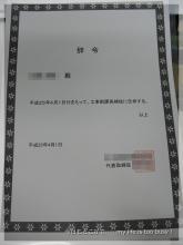 1304101-1辞令