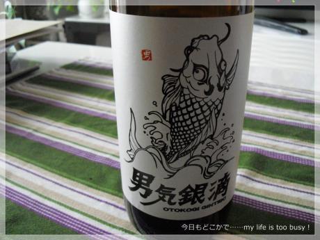131009-2男気銀滴