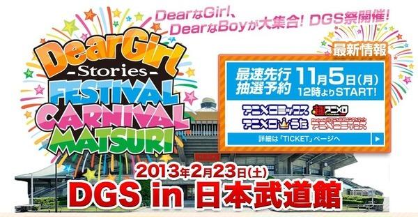DGS Festival Carnival Matsuri