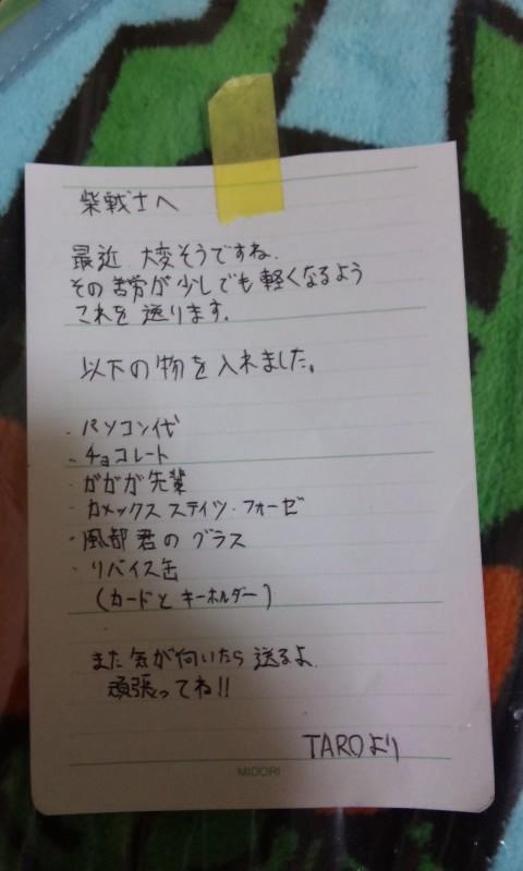 TAROよりの手紙