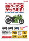 Ninja 250R スペシャルクーポンキャンペーン