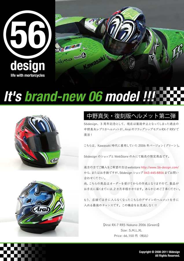 56-limited helmet_Green06