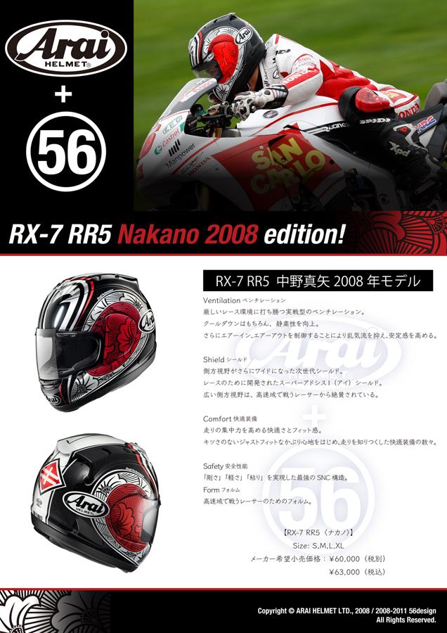 Nakano helmet_2008_1118