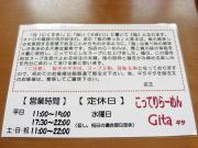 gita_info