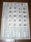 sensouji_07