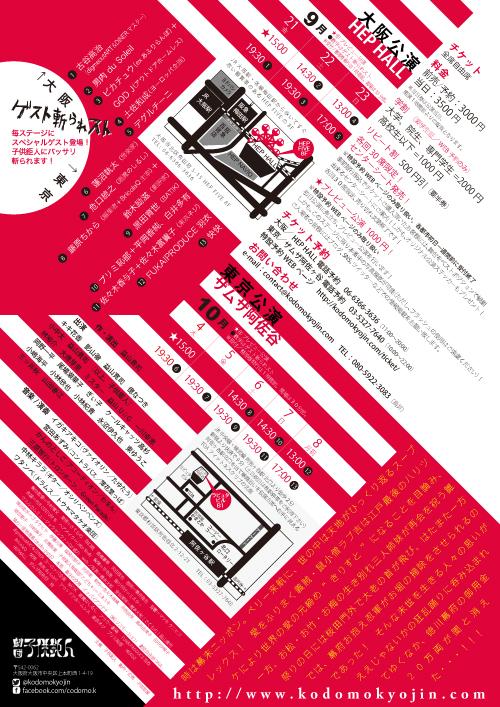 bakumatsu_ura[1]