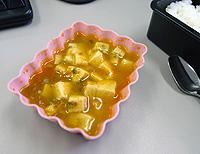 麻婆豆腐は弁当に向かないかもしれない。