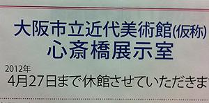 年中休業している大阪市立近代美術館(仮称)