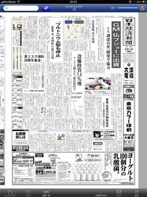ついに日経の紙面を iPad で!