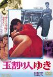 makiguchi_tamawari_jpdvd.jpg