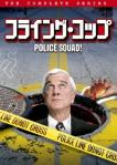 police-squad-in-color_jpdvd.jpg