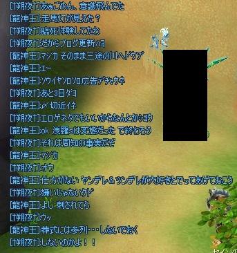 20131020-0-龍神王1