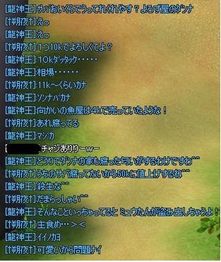 20131020-2-龍神王2