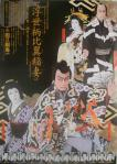 kabuki2012_11