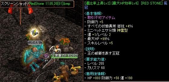 RedStone 11.05.20[02]