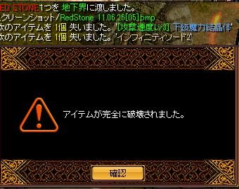 RedStone 11.06.26[06]