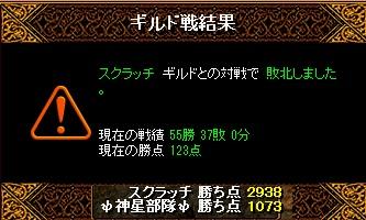 RedStone 11.07.05[03]