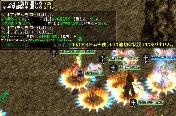 RedStone 11.07.12[04]