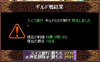 RedStone 11.07.12[05]