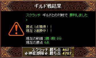 RedStone 11.08.03[04]