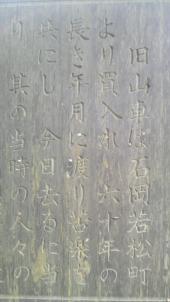 山車六十年記念碑