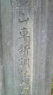 山車新調記念碑