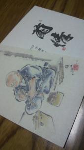 名刺の裏の絵は青森の有名な絵師さんが描いたそうです