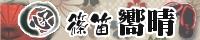 篠笛嚮晴200-40バナー16