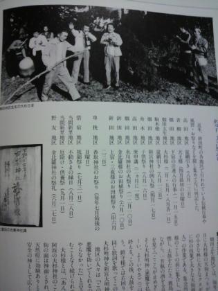 天狗まつりの様子 鉾田の歴史より転写