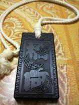 木札 黒檀(真黒)