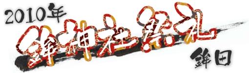 2010鉾田バナー